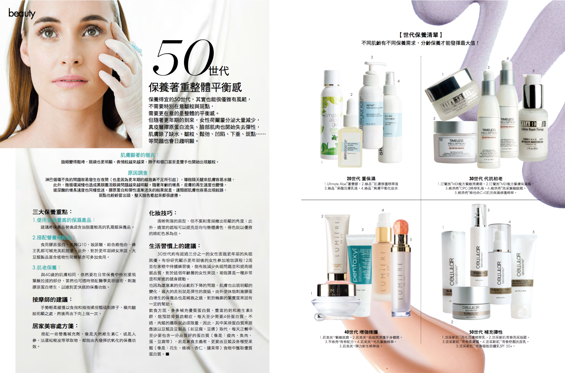 Ma Exclusive Brands Featured In Elle Taiwan Loren S World